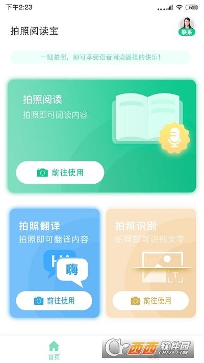 拍照阅读宝app 1.0.2安卓版