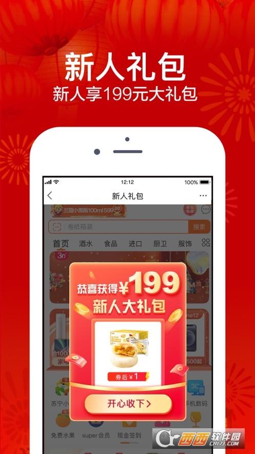 苏宁易购 v9.5.6 官方IOS版
