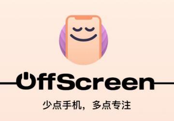 OffScreen邀请码_OffScreen下载安卓