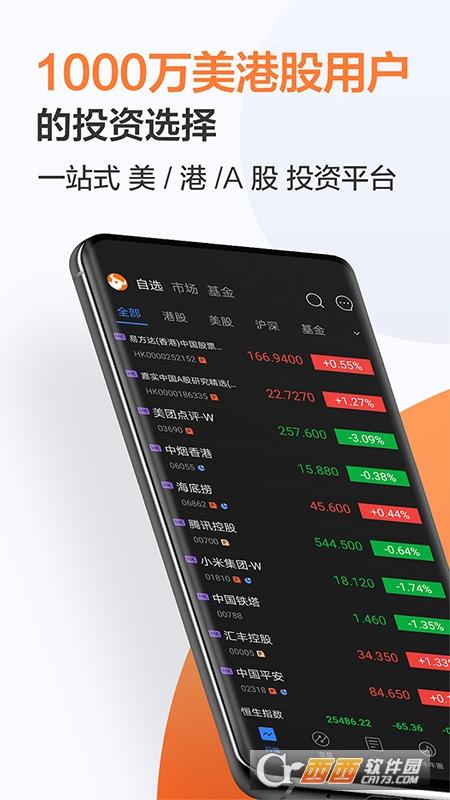 富途牛牛手机版 V11.17.2808 官方安卓版