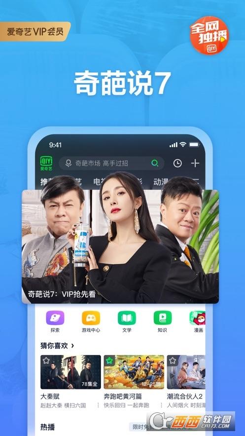 爱奇艺ios苹果版2021