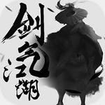 剑气江湖安卓版