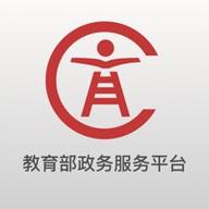教育部政务服务平台