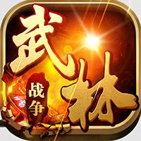 武林战争超V传奇v1.0安卓版