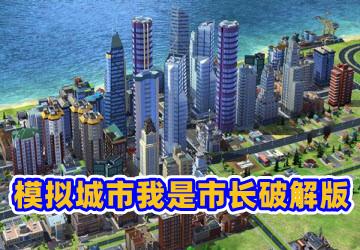模拟城市我是市长破解版_模拟城市我是市长无限绿钞版
