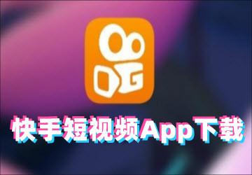 快手短视频App