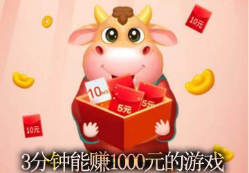 3分钟能赚1000元游戏_3分钟能赚1000元游戏红包版