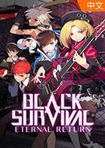 永恒轮回黑色幸存者(Eternal Return: Black Survival)正版分流