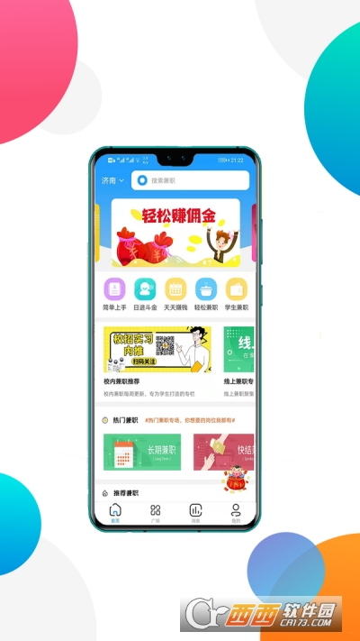 okex兼职app v1.0