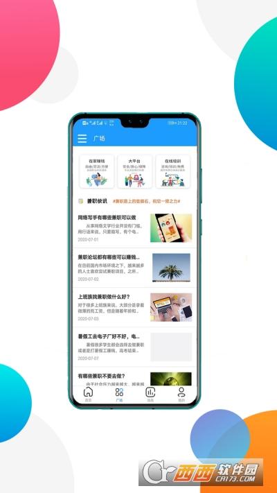 okex兼职app