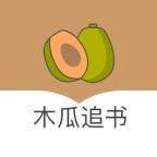 木瓜小说v1.0 安卓版