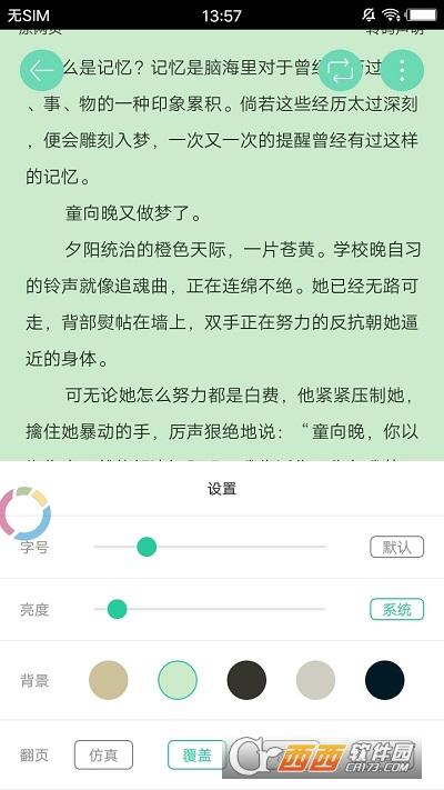 木瓜小说 v1.0 安卓版