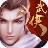 御剑武侠传Onlinev1.0安卓版
