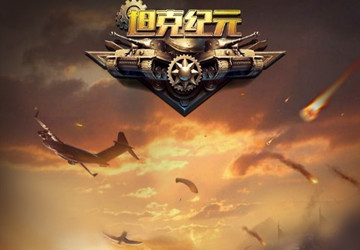 坦克纪元手游_坦克纪元破解版_单机版_最新版