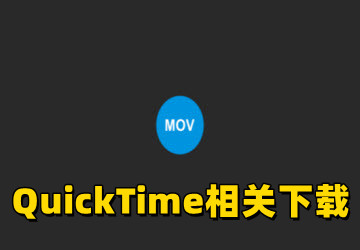 Quicktime官方下载_quicktime player是什么