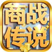 商战传说手游v1.0