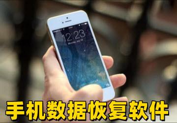 手机数据恢复软件免费版_安卓手机数据恢复软件