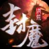 洪荒封魔录v1.8.0安卓版