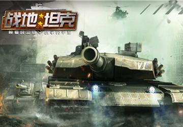 战地坦克手游_战地坦克破解版/单机_战地坦克下载