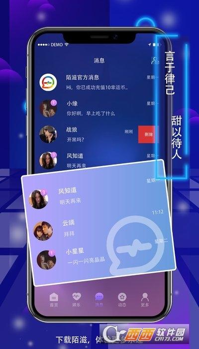 陌滋app 1.4.4安卓版