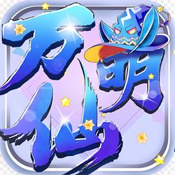 万仙萌无限金币钻石版v2.0安卓版