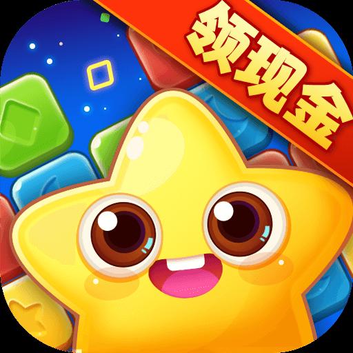 天天消星星红包版正版v1.0 安卓版