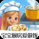 宝宝厨房爱做饭v1.0.7安卓版