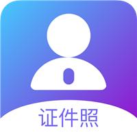 证件照专家app