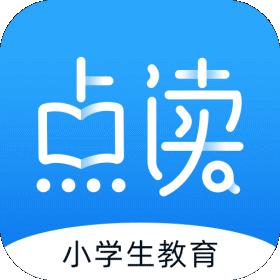 小学语数英点读软件