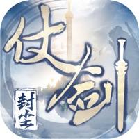 仗剑封尘ios版v1.0