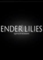 终结者莉莉(ENDER LILIES)免安装绿色中文版