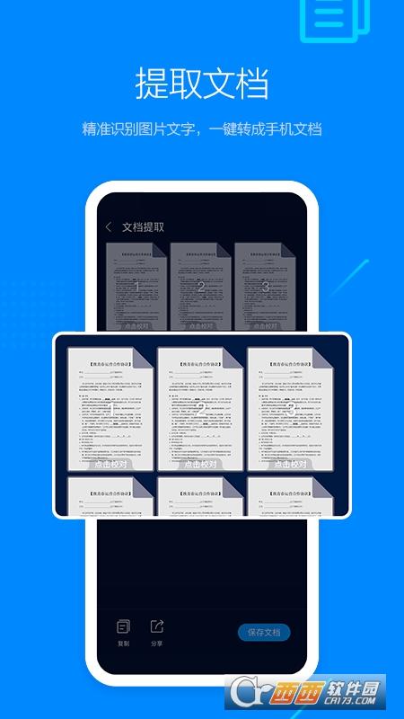 搜狗手机浏览器 6.5.8官方版
