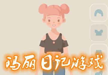 玛丽日记游戏下载_玛丽日记破解版中文版_正式版