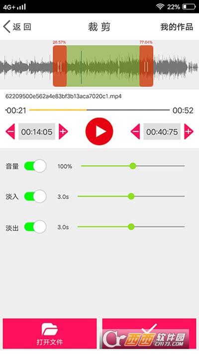 音频剪辑能手 v1.0安卓版