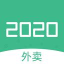 2020外卖