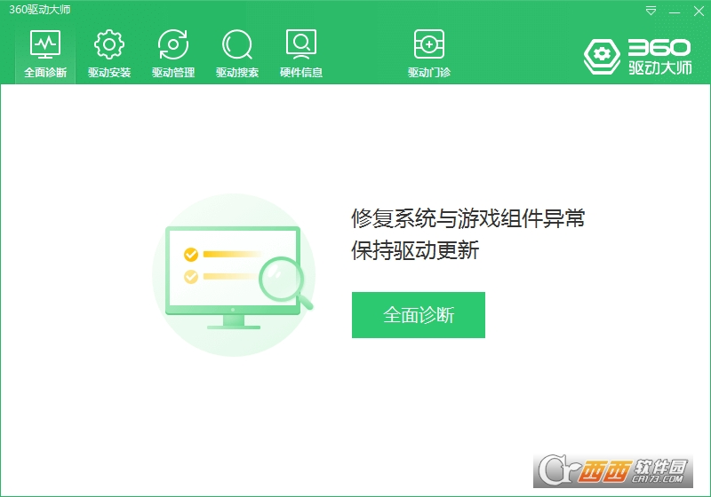 360驱动大师清爽单文件版 v2.0.0.1630绿色版