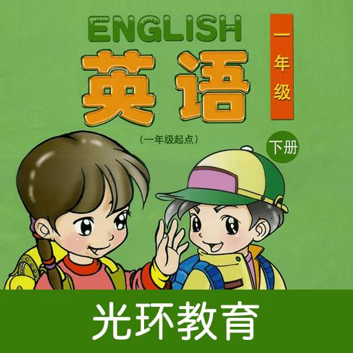 清华版小学英语(一年级下册)