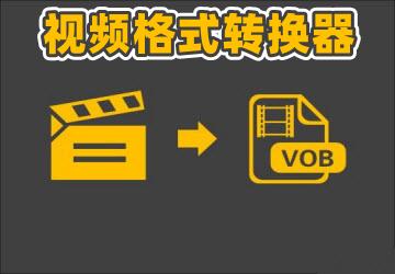 视频转换器