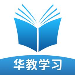 华教学习app
