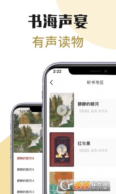 芒果电子书 v1.0 安卓版