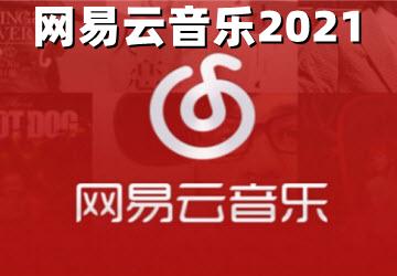 �W易云音��2021
