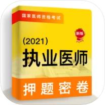 执业医师2021