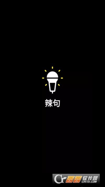 辣句 v1.0 安卓版