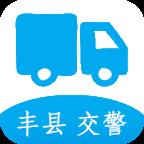 丰县城区通行证