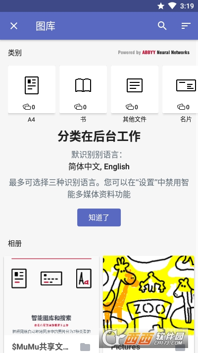ABBYY FineScanner Pro v8.0.0.49 汉化版