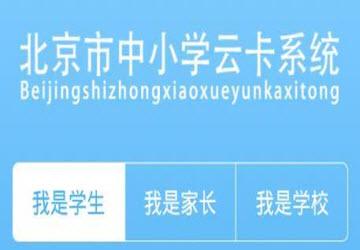 北京市中小学云卡app_北京市中小学云卡系统app安卓