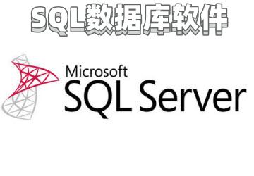 数据库软件有哪些_什么数据库最好用_数据库下载