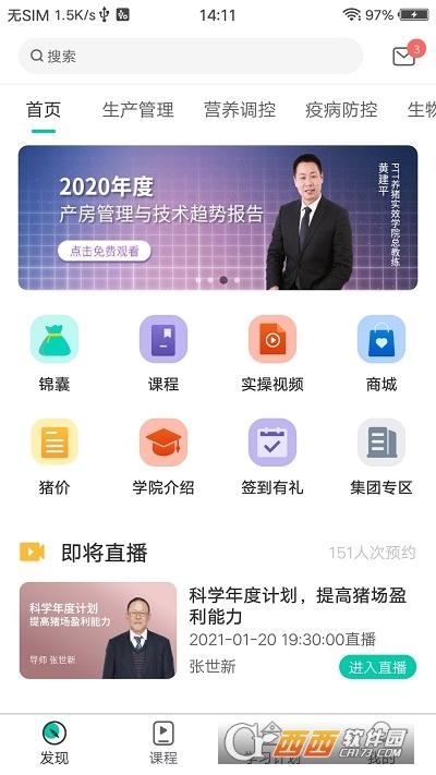 PTT养猪学院app 1.0.1安卓版