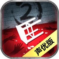 隐秘的原罪2 ios版v1.0