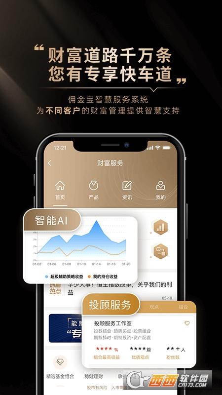 国金证券佣金宝app V6.04.002 官方安卓版